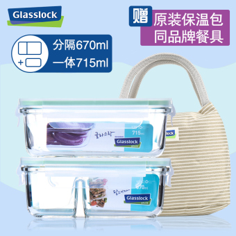Glass lock with glass food container