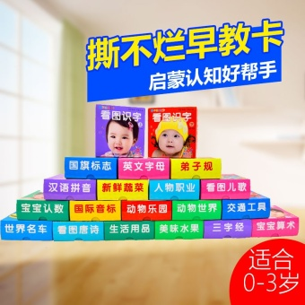 Baby children's early childhood learning cognitive card reading card
