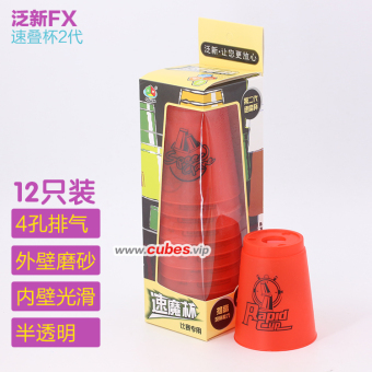 Transparent color rod tournament children's speed stack cup