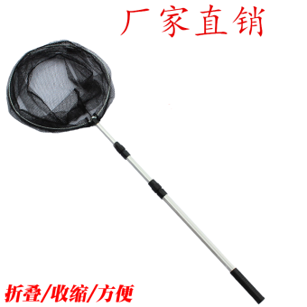Diaoyu aluminium alloy telescopic positioning folding landing net