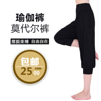 Modal female leg Plus-sized yoga pants yoga clothes pants (Black)