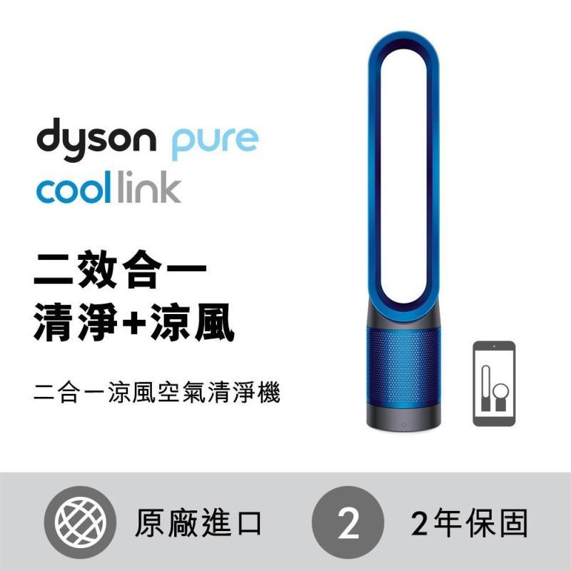 DYSON TP03(White/ Blue/ Black ) 2 Year local Dyson warranty Singapore