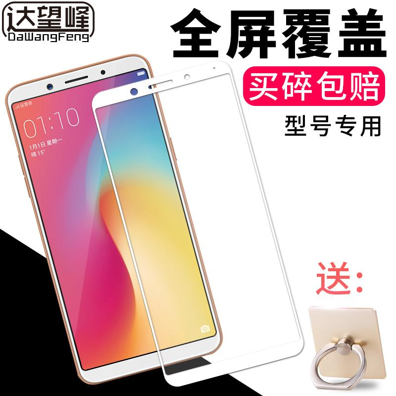 Buy new OPPO A73 Full Screen Explosion Proof Tempered Glass Film