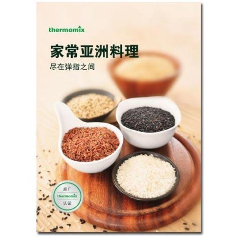 家常亚洲料理食谱 Daily Asian Cooking - Thermomix Cookbook (Chinese)