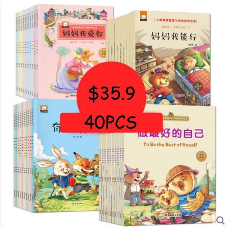 Childrens Emotion Management And Character Training Book/For 0~6 Years Baby/A Set Of 40 Books