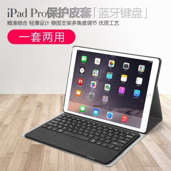 Harga Apple ipad pro9.7 12.9 inch ultrathin bluetooth keyboard holster bracket protective sleeve tablet pc case