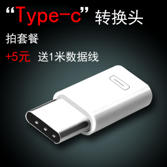 Converter adapter cable type-c 4c head millet 5 s mobile phone v8 music s huawei GLORY p9 music 2