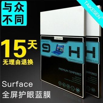 Microsoft New style surface Pro4/5 tempered glass film 12.3-inch flat-panel computer screen protective film