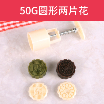Harga 50g100g baking round Snowy moon cake hand pressure-style moon cake mold