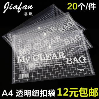 A4 plastic transparent file data storage bag file holder