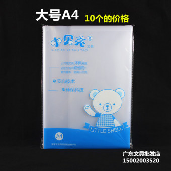 A4 student Bao Shupi large transparent bag book paper book cover one of self-adhesive book protective cover book film book case