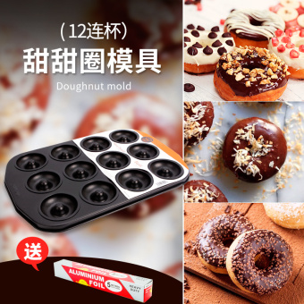 Harga Chef Made donut small one-piece non-stick Mold