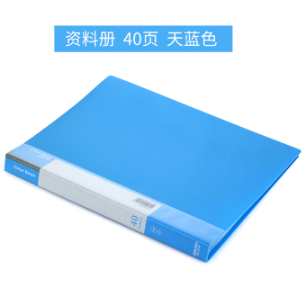 Deli color Data Book 40 page A4 Liang color Data Book pocket file folder management file office supplies