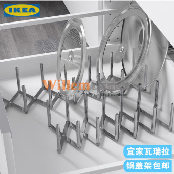 IKEA Stainless Steel Kitchen cutting board rack pot rack