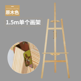 Sketchpad easel suit wooden stand-adult sketch art painting oil painting frame yellow Matsumi wooden m