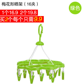 Harga Camellia hook coat hanger multifunctional plastic round laundry drying clip small clip disc underwear socks racks