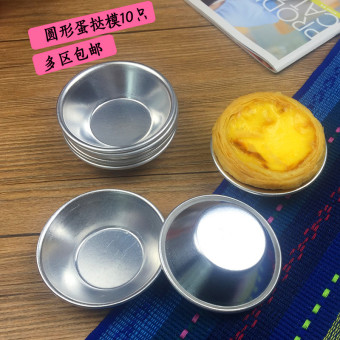 Harga Round pedestal coconut egg tart mold egg tart pudding mold small cake baking mold portuguese egg tart mold