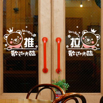 Harga Winnie wall stickers shop window stickers glass sliding door stickers bumper push and pull text logo decoration welcome