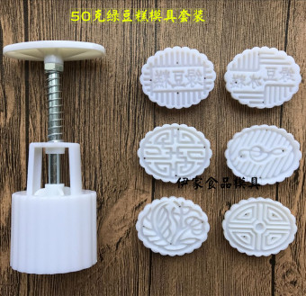 Harga Mung bean ice cream mold 50g round moon cake dessert afternoon tea cake pastry baking mold