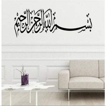 Harga 42*52CM Islamic Bismillah Muslim Arabic Art Calligraphy Wall Sticker Decal DIY Removable Wall Art - intl