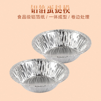 Harga Foil tray tart cup aluminum foil egg tart mold cup tray for 50/set