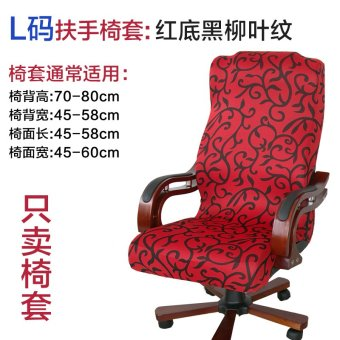 Harga Boss chair cover computer armrest seat cover seat cover cloth cover four seasons general xl office conference room chair cover