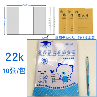 Primary school a grade textbook book cover waterproof simple book case paper bag book cover plastic transparent small fresh bag book paper
