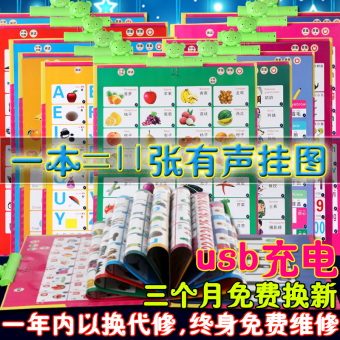 A full sound wall charts point reading sound early childhood books and young children's ENLIGHTEN learning toys baby to see the map to read card