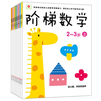 And young children's ladder math sticker book 2-3-4-5-6-year-old baby early childhood Yi Zhi ENLIGHTEN stickers sticker toys