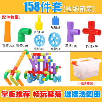 Children fight inserted pipe toy building blocks