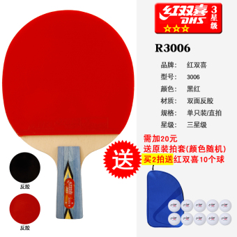 Harga DHS single shot beginner's hurricane King table tennis racket