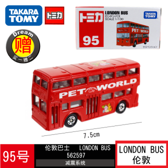 Harga Tomy card alloy car model LONDON double-decker bus sightseeing bus no. 95 boy toy