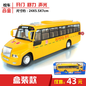 Harga Caipo pakistani colonel bus school bus alloy car model car toys for children big nose bus car model