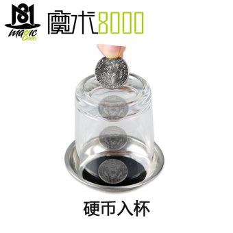 Harga Magic 8000 coin into the cup coin wear Cup magic props the two pieces half price