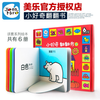 Harga Melody small baby looking through books children's pop-up book tear is not bad ENLIGHTEN fun cognitive early childhood hole book 0-3-year-old