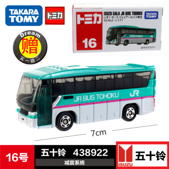 Harga Tomy alloy car models 16 fifty isuzu bus large bus no. 438922 boy toy