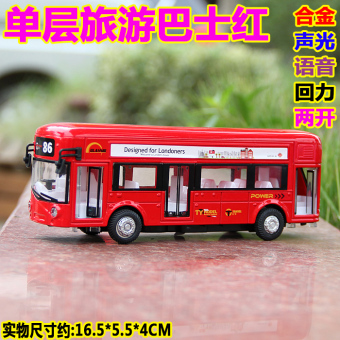 Simulation of metal single bunk travel long distance voice sound and light alloy car models warrior open the door bus model toy