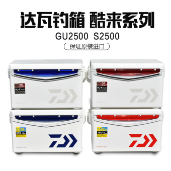 Harga Dawa gu2500 fishing insulation refrigerator fishing box