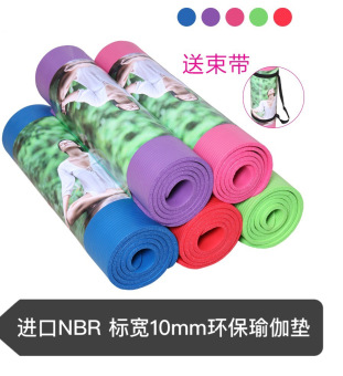 Yoga mat 10mm fitness yoga mat