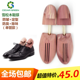 Harga Factory outlets single tube shoe tree cedar wood shoe men's shoes stereotypes wrinkle odor can be adjusted (Single tube wood color 39-41 yards)